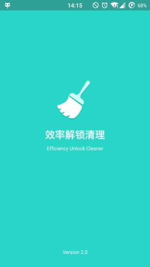效率解锁清理