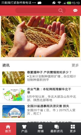 粮食行业平台