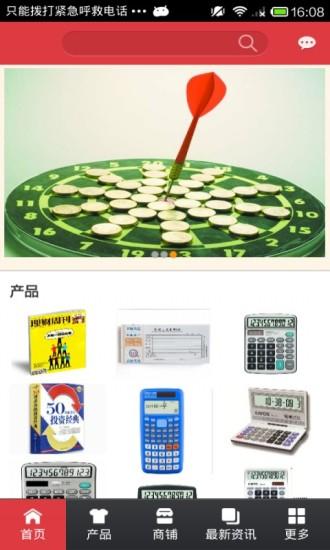 智能遙控 配件,創意商品,手機配件,消費電子-udn買東西購物中心