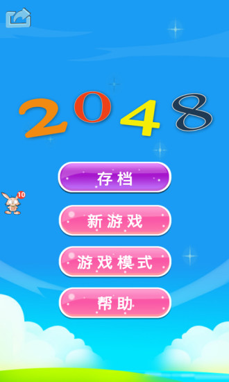 开心2048