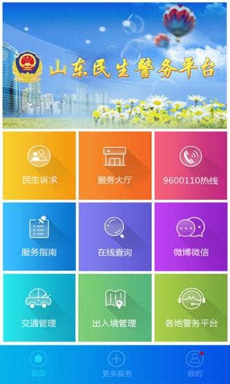 免費下載生活APP|民生警务 app開箱文|APP開箱王
