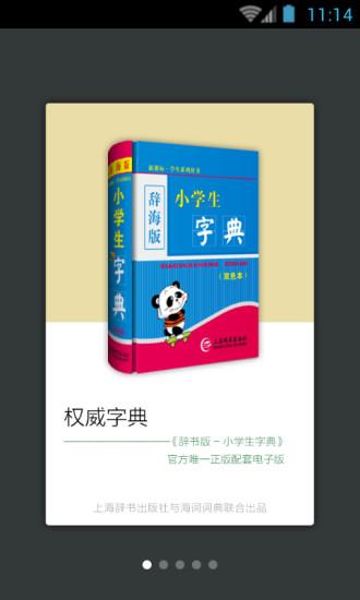 小学生字典辞海版