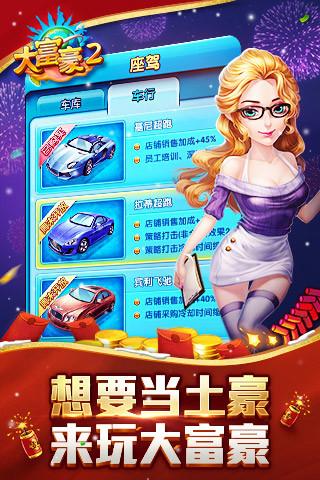 大富豪2(梦想小镇)游戏截图