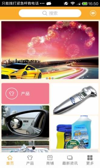 汽车美容养护用品网