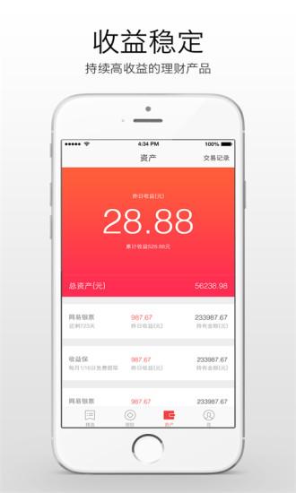 玩財經App|网易理财免費|APP試玩