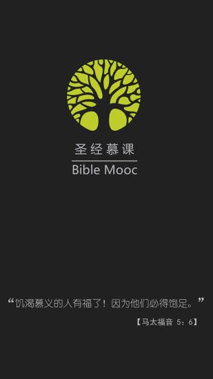 玩免費教育APP|下載圣经慕课 app不用錢|硬是要APP