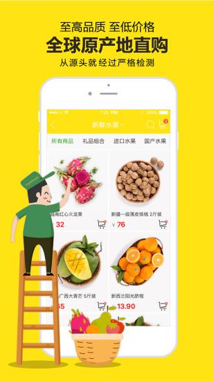 玩生活App|两鲜FreshFresh免費|APP試玩