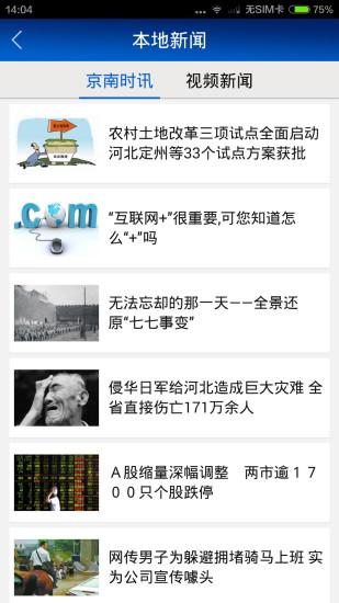 玩免費新聞APP|下載京南固安 app不用錢|硬是要APP