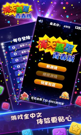 玩休閒App|消灭星星免費|APP試玩