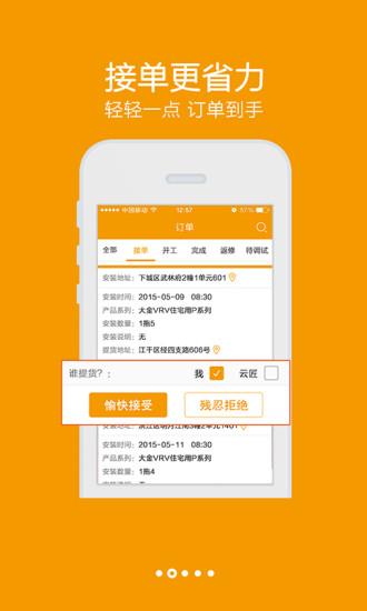 玩工具App|云匠安装免費|APP試玩
