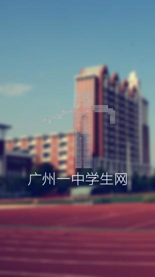 广州一中学生网