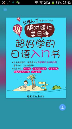 超好学日语入门书