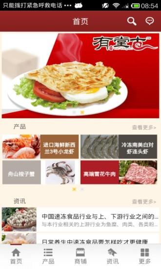 中国速冻食品