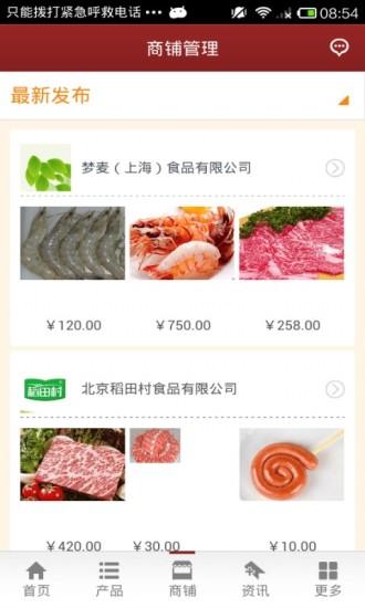 玩生活App|中国速冻食品免費|APP試玩