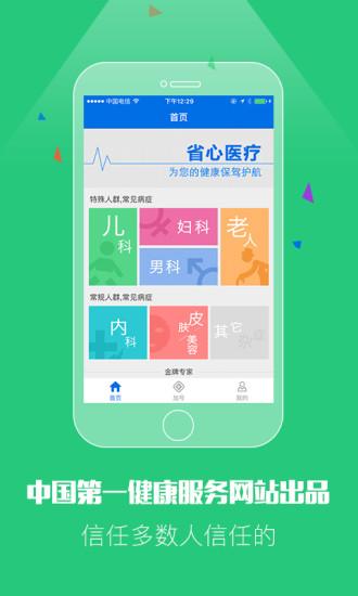 玩健康App|省心医疗免費|APP試玩