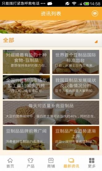豆制品行业平台