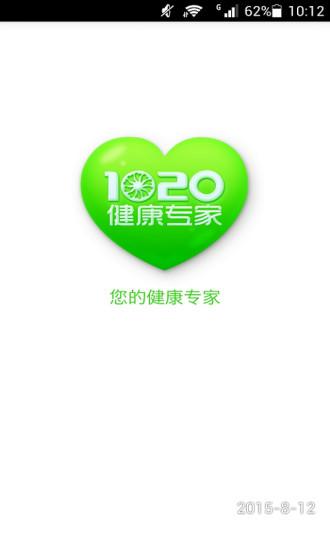 1020健康专家医生版