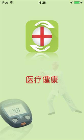 玩健康App|医疗健康生意圈免費|APP試玩