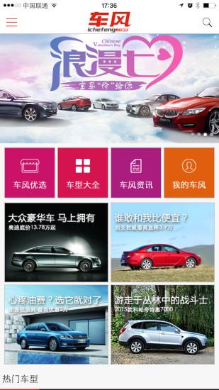 玩免費購物APP|下載车风优选 app不用錢|硬是要APP