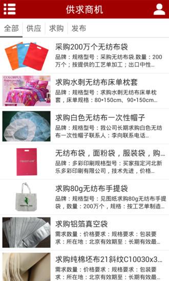 玩免費生活APP|下載中国无纺布 app不用錢|硬是要APP