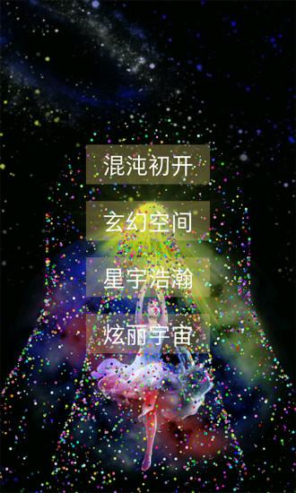 宇宙粒子魔幻世界