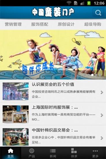 中国童装门户