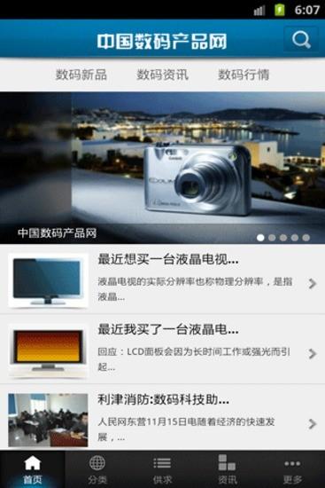 中国数码产品网