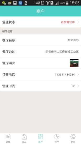 玩生活App 麦驰商户免費 APP試玩