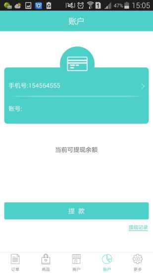 玩生活App|麦驰商户免費|APP試玩