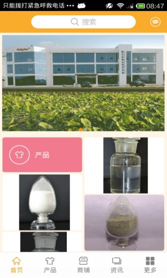 中国洗面奶