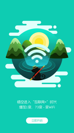 悟空WiFi