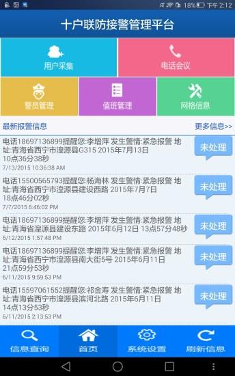 青海省十户联防接警管理平台
