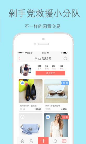 免費下載生活APP|空空狐 app開箱文|APP開箱王