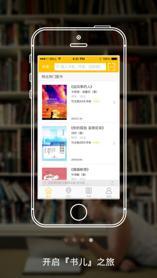 玩免費書籍APP|下載书儿商家版 app不用錢|硬是要APP