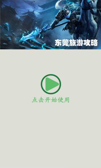 玩旅遊App|东莞旅游攻略免費|APP試玩