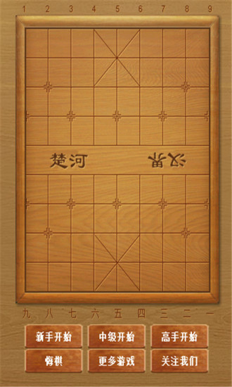 益智单机象棋