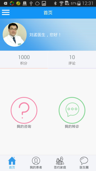 Detail 17Life商家核銷系統 - Download App Free for Blackberry