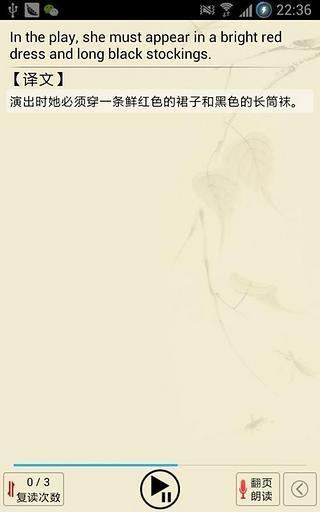 新概念英语第二册 逐句复读 字幕同步