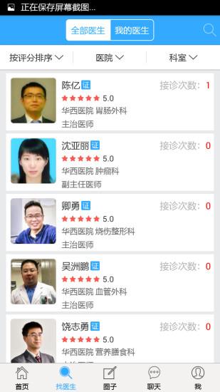 玩健康App 尚品医汇免費 APP試玩