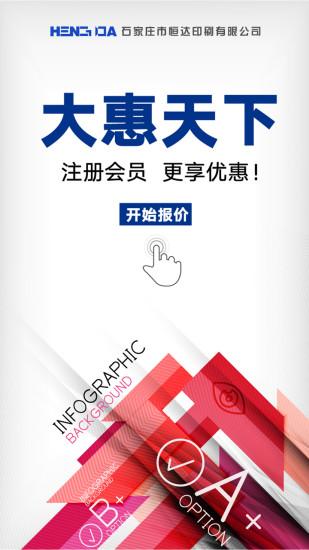 免費下載商業APP|恒达印刷报价软件 app開箱文|APP開箱王