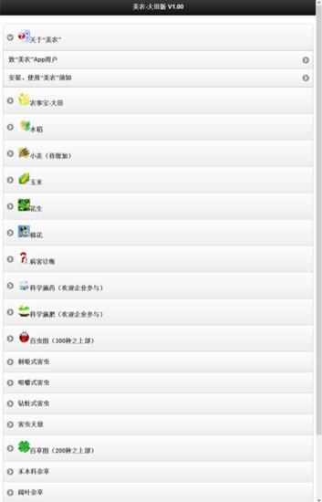 美农软件大田作物版