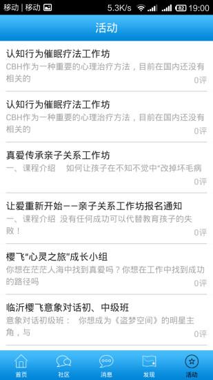 中国心理咨询论坛