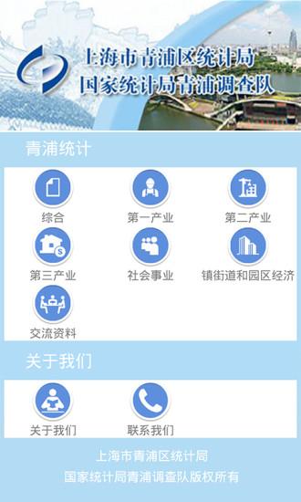 青浦统计信息发布