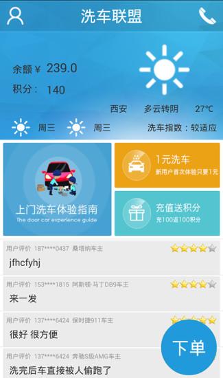 玩生活App|盛星洗车联盟免費|APP試玩