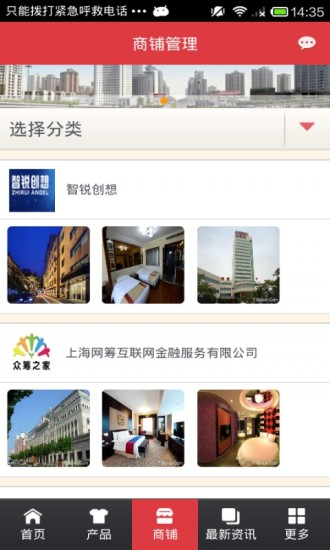 中国酒店众筹平台