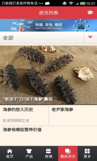 玩生活App|海参平台免費|APP試玩