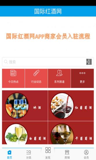 玩購物App 国际红酒网免費 APP試玩
