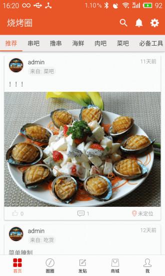 玩免費社交APP|下載烧烤圈 app不用錢|硬是要APP