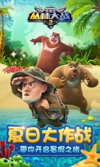 熊出没之丛林大战2游戏截图