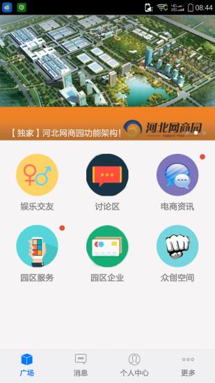 邯郸电商生活圈